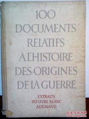 100 documents relatifes a l histoire des origines de la guerre百次战争起源