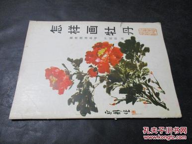 怎样画牡丹【 美术技法丛书】_尹延新_孔夫子旧书网图片