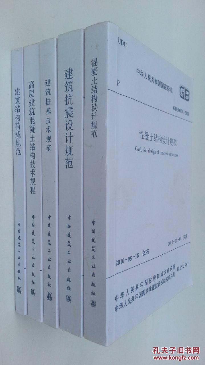 混凝土结构设计规范gb50010-2010建筑抗震设计规范gb50011五本和售图片