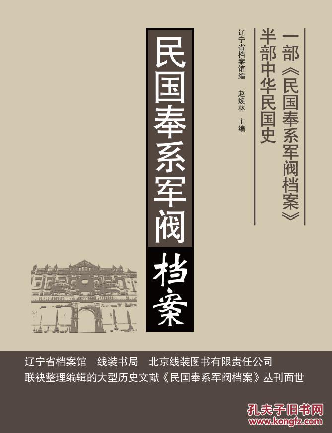 《民国奉系军阀档案》1915年卷(全20册)