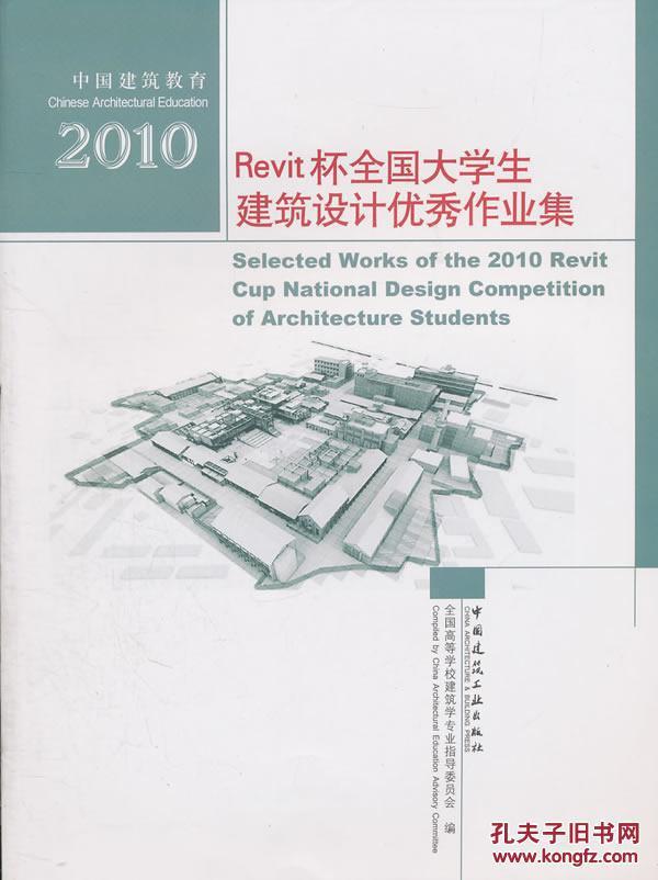 中国建筑作业2010revit杯字体大学生建筑设计设计集教育禁忌全国图片