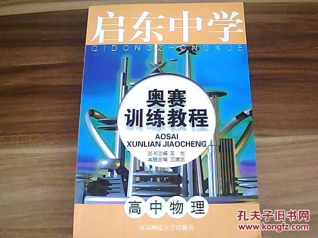 启东高中奥赛v高中教程高中中学物理南昌市15中图片