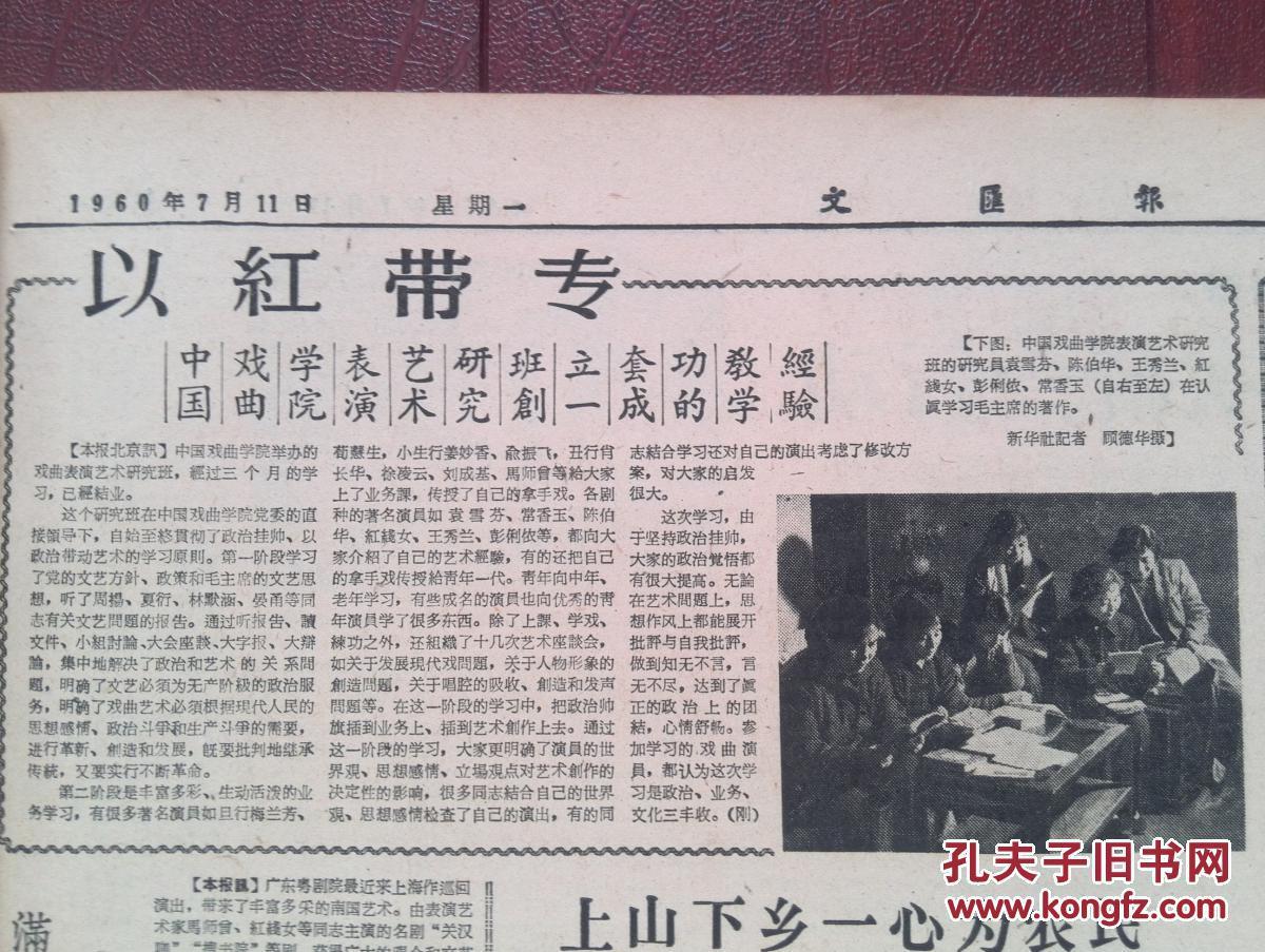 上海文汇报联系方式_文汇报,1960年7月11日,上海群众体育锻炼运动,波立特葬礼中共中央悼词