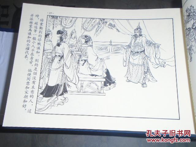 【图】杨家将(套装共5册)人民美术出版社 赵建明 杨业