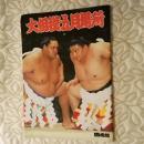 大相扑五月场所(日文原版期刊)