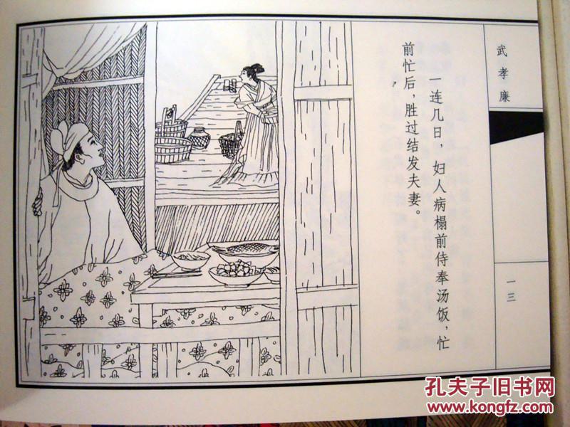 跨世纪的新一代伴奏_《聊斋志异》连环画(收藏本)是天津人民美术出版社跨世纪保留书目之一
