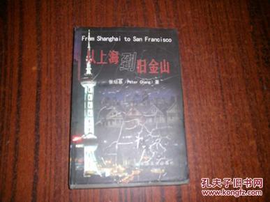 从上海到旧金山