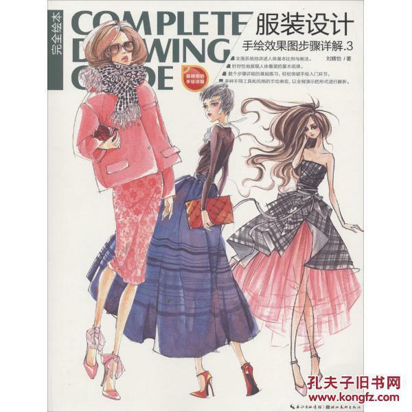 服装设计手绘效果图步骤详解(3)图片