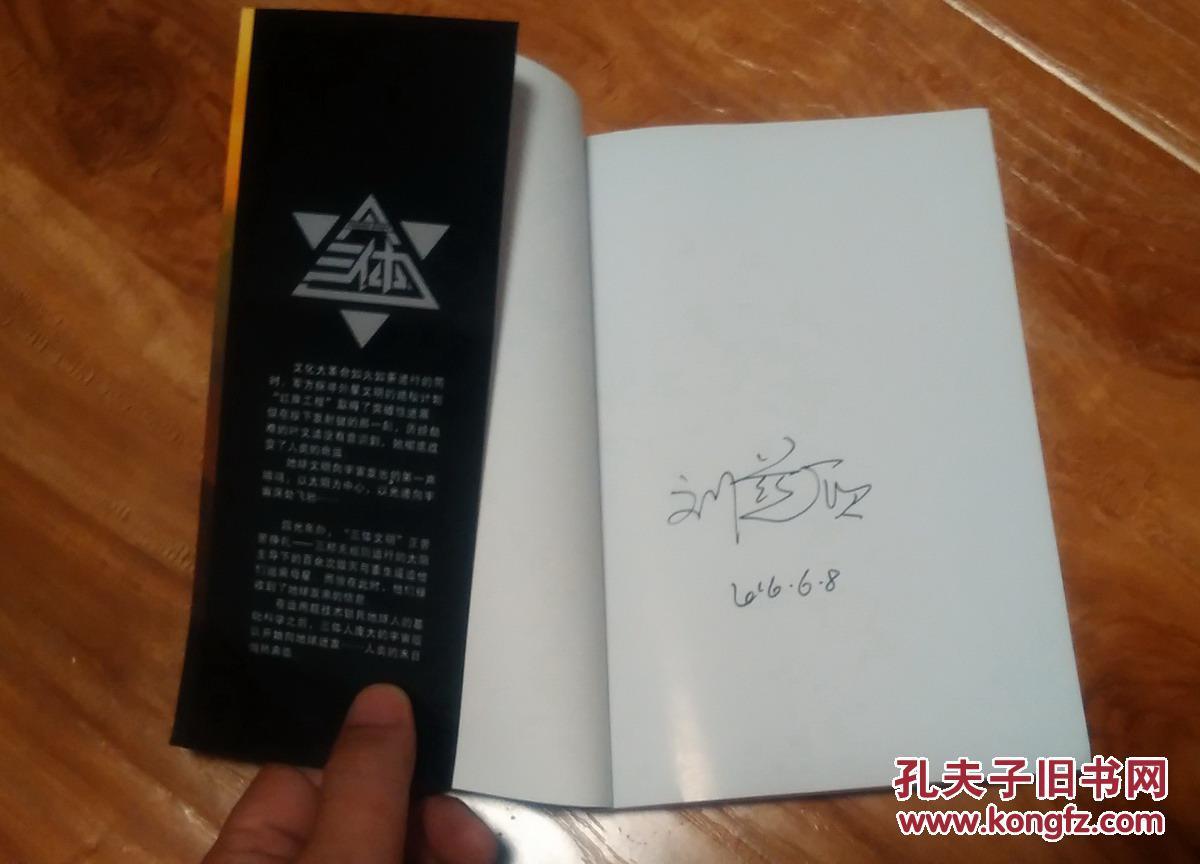 【图】三体 黑暗森林 死神永生 刘慈欣 签名版