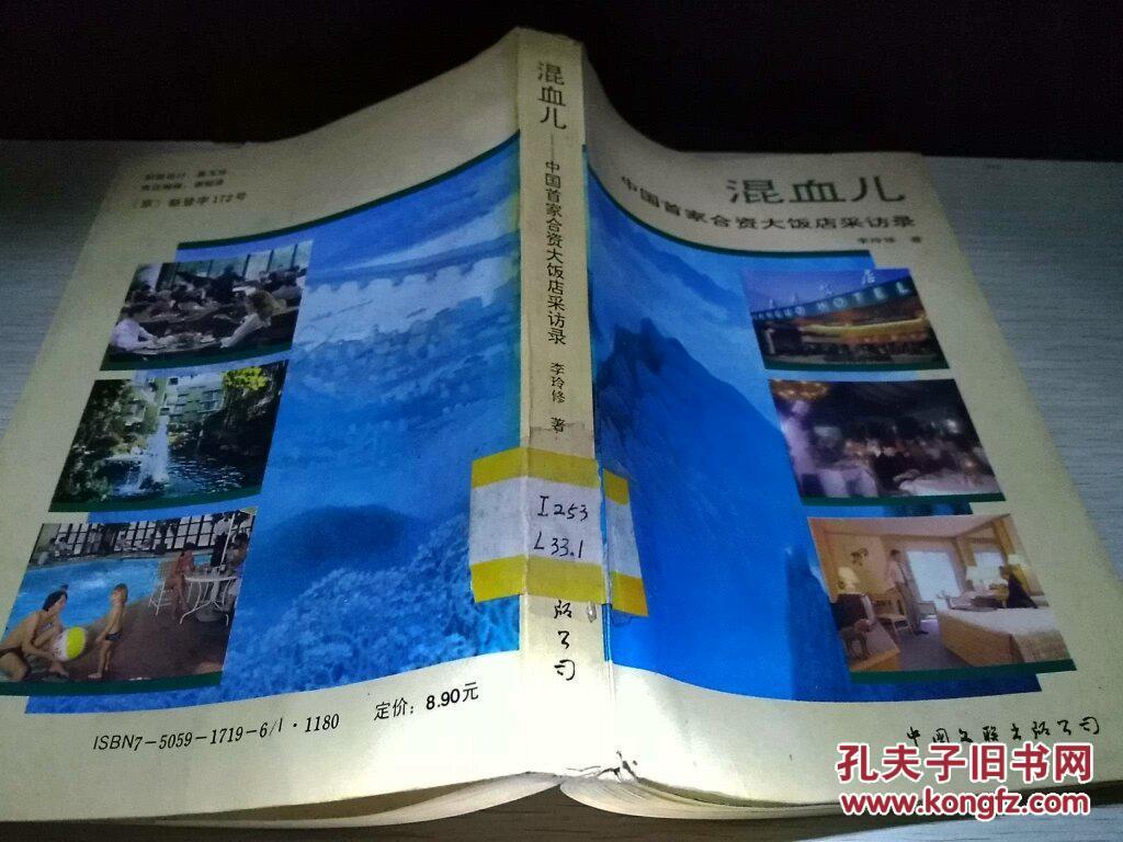 混血儿:中国首家合资大饭店采访录(馆藏)