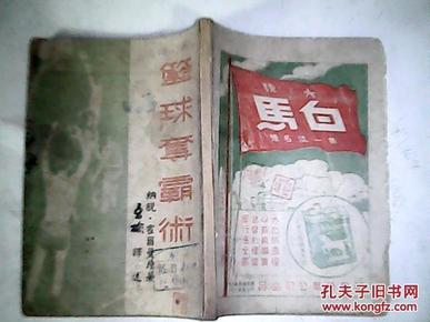 民国体育篮球:民国36年初版东南日报体育丛书之一《篮球夺霸术》