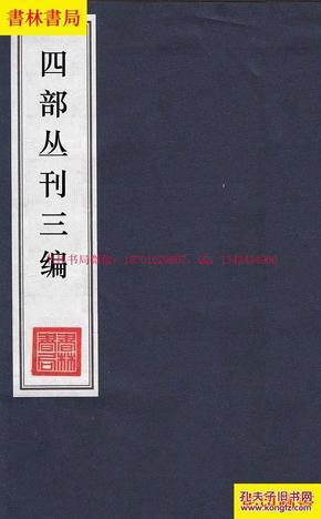 颐堂先生文集-(宋)王灼-四部丛刊三编-民国上海涵芬楼景印本(复印本)