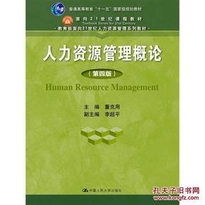 人口与人力资源概论_人口与人力资源概论 人力资源管理类