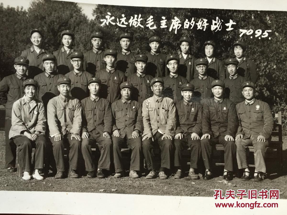 老部队 70年代-老部队