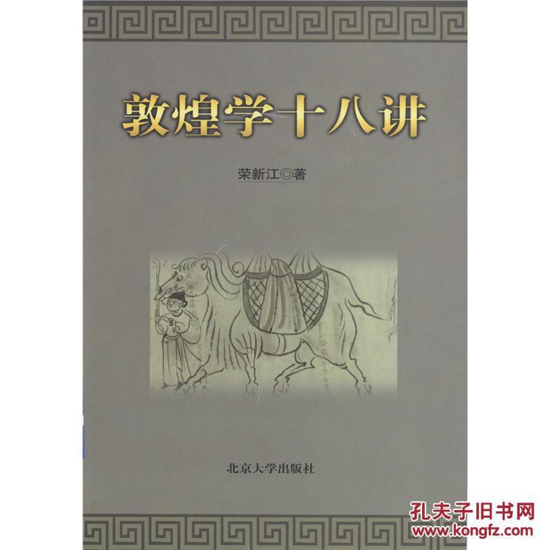 【正版全新】敦煌学十八讲