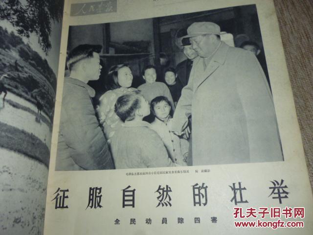 1958年 人民画报 一册 12期