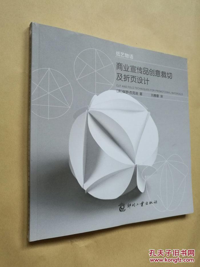 商业宣传品创意裁切及折页设计+立体设计的裁切与