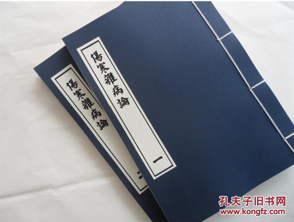 仿古线装书 影印版 《伤寒杂病论》桂林古本 繁