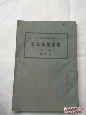 生活周刊丛书第三种<读者信箱外集>第一辑1930初版