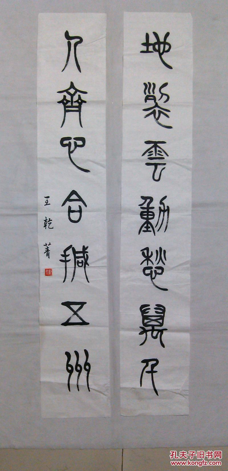 篆书书法对联图片