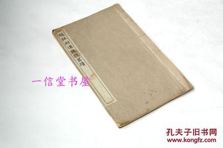 《赵㧑叔汉饶歌真迹》1册全 民国24年 线装石印本