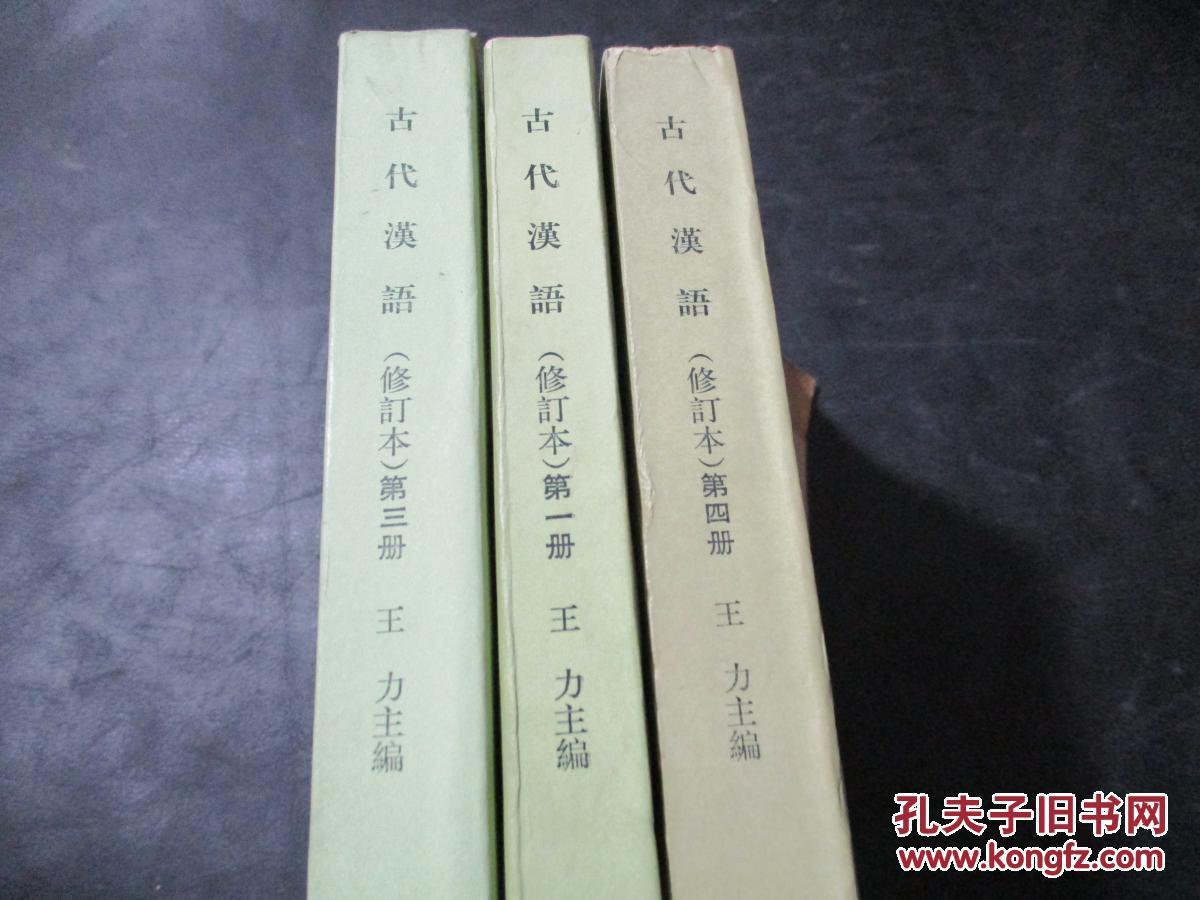【图】古代汉语 修订本图片