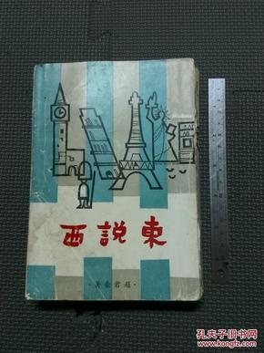 东说西 赵君豪 自由谈杂志社 初版