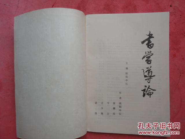 【图】中国书画函授大学《书法讲义》图片