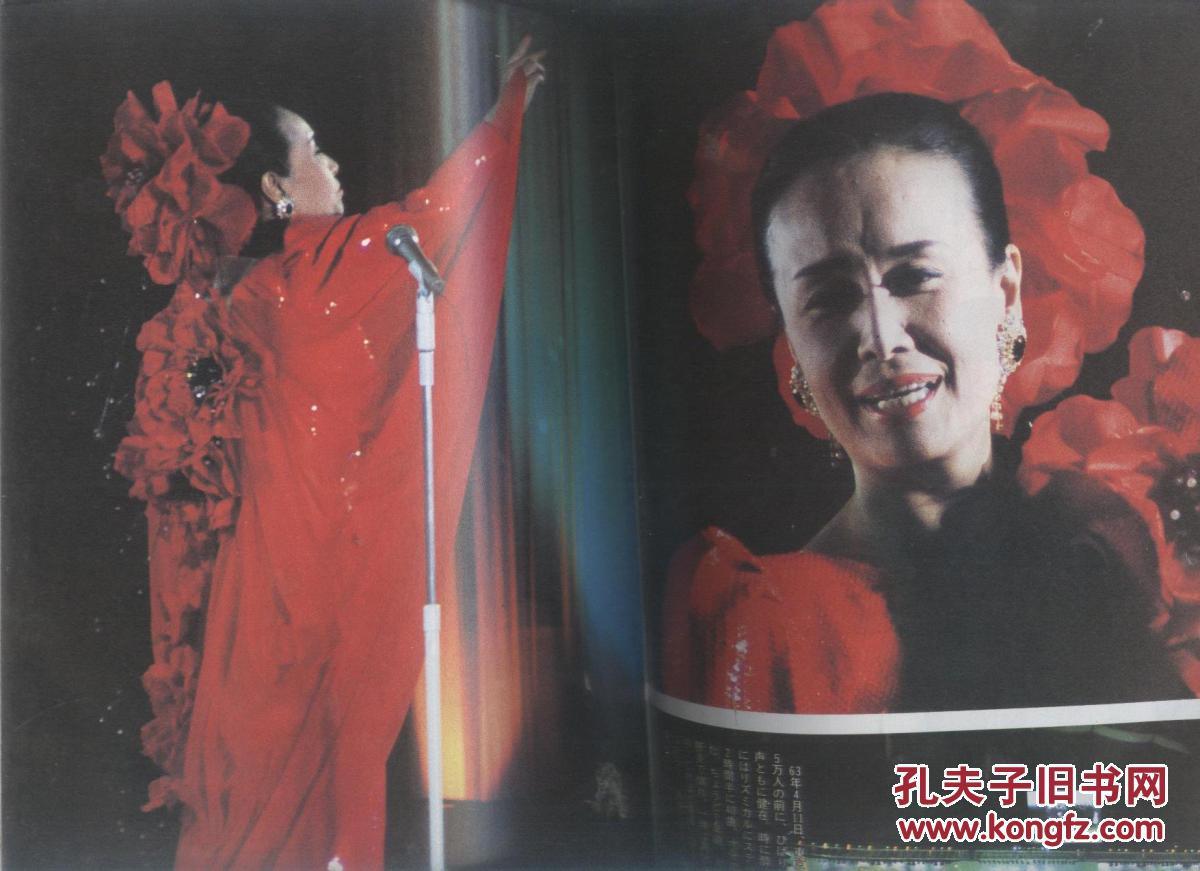 昭和的歌姬--美空 最终版写真
