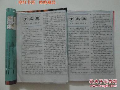 Yujiabao (Newspaper serialized clippings)