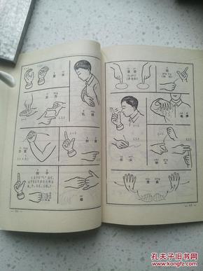 聋哑人通用手语图 第四辑 试用本