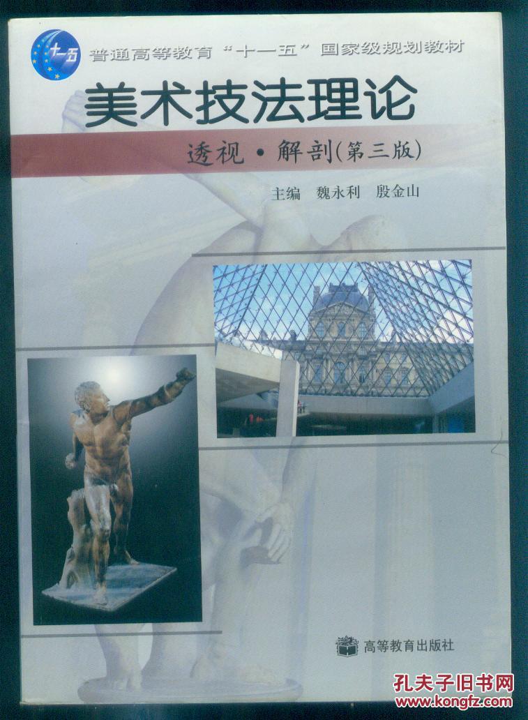 美术技法理论透视解剖(第三版)附1张光盘图片
