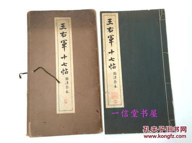 《王右军十七帖》1函1册全 余清斋本 1939年 清雅堂 线装珂罗版