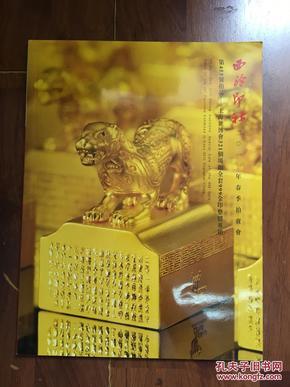 [ 拍卖图录]西泠印社2011年春季艺术品拍卖会 第455号拍品——上海世博会321个场馆全套999金印整体拍卖专场