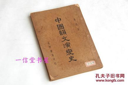 《中国韵文演变史》1册全 民国29年 初版 世界书局刊本
