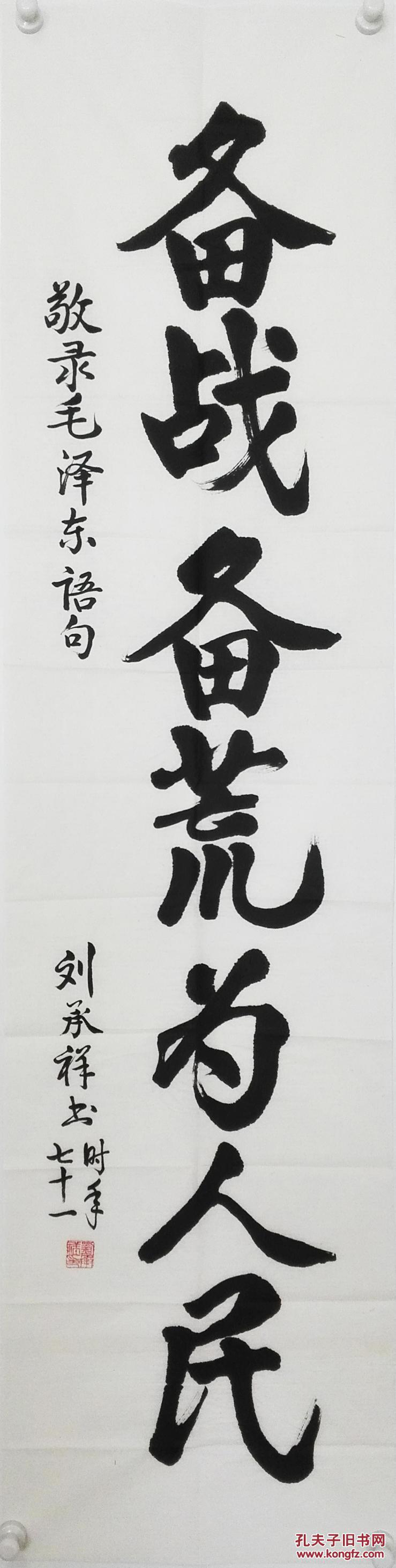 书法家刘承祥楷书四尺对开作品图片