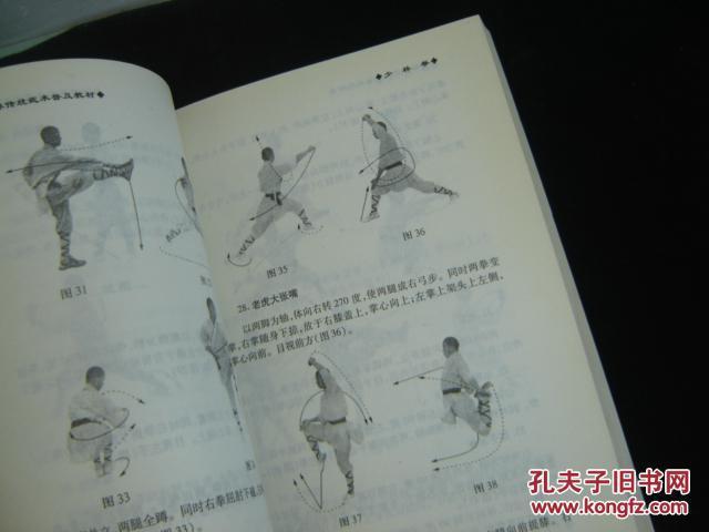 少林拳 图片