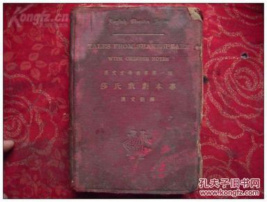 1929年/精装本===莎氏戏剧本事