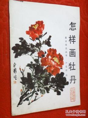 怎样画牡丹 (货号a:3b87)_尹延新_孔夫子旧书网图片