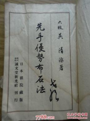 先手优势布石法(昭和11年三版、、围棋书、16开、线装、有水渍)