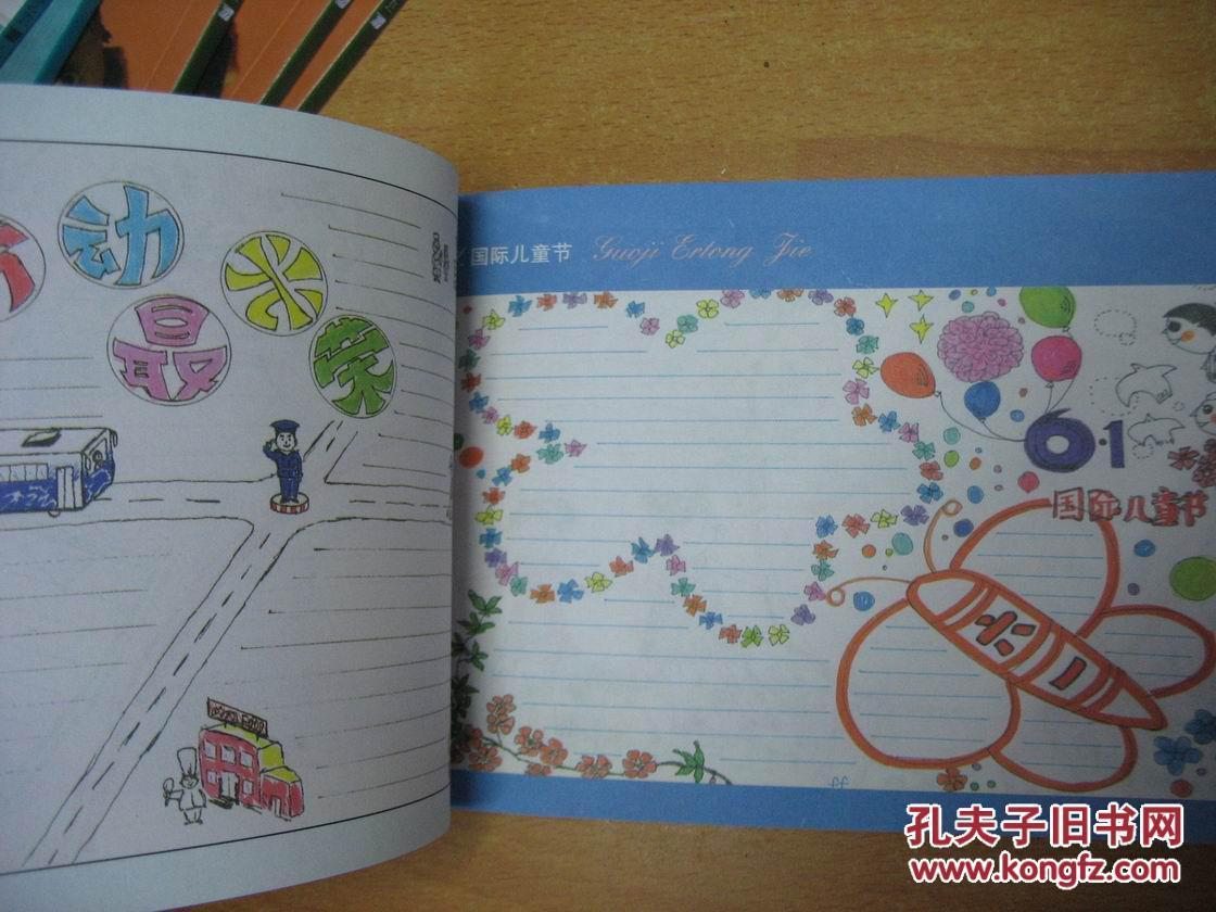 【图】小学生手抄报精粹:手绘版_辽宁科学技术出版社
