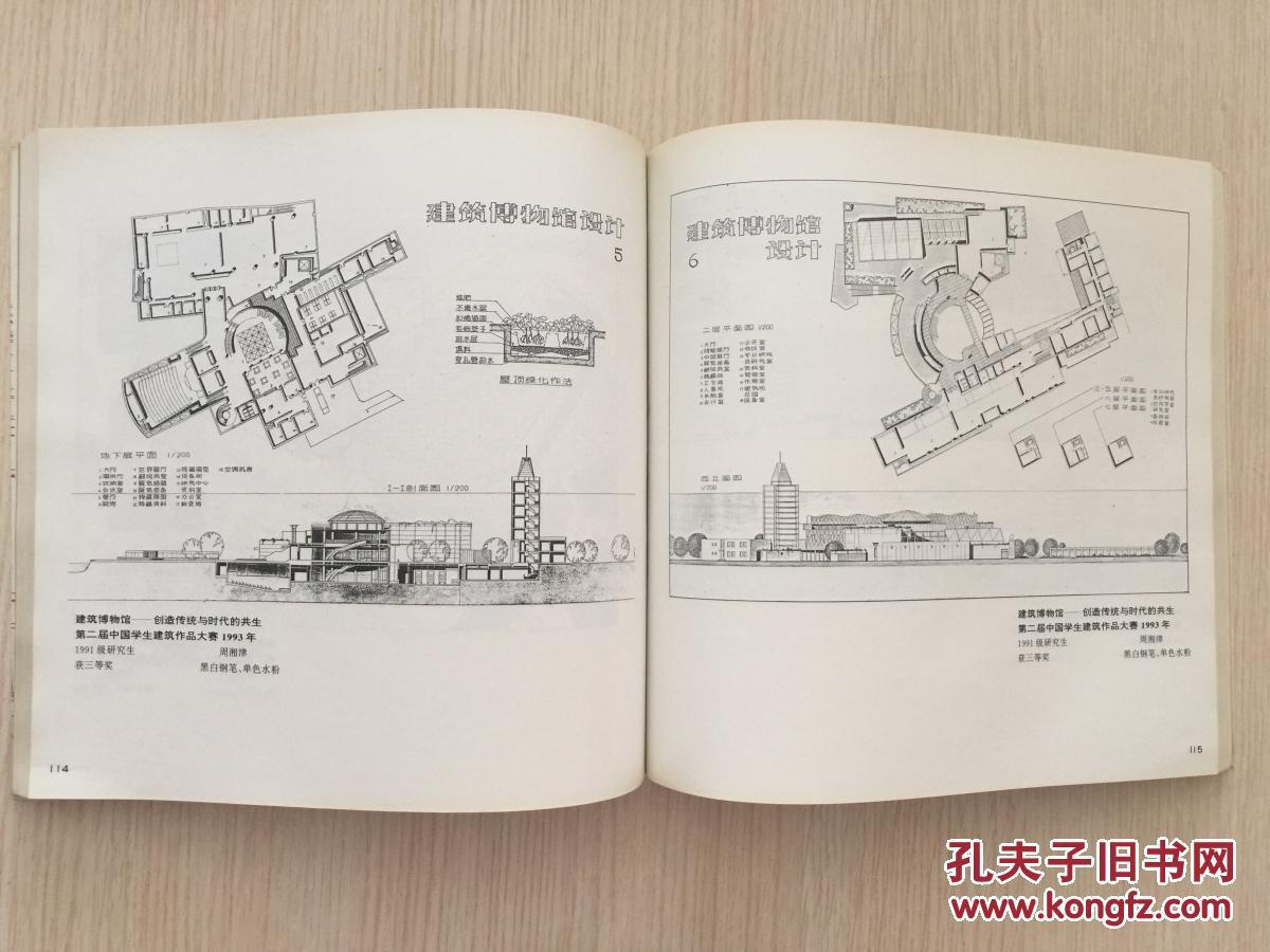 天津大学学生建筑设计竞赛作品选集