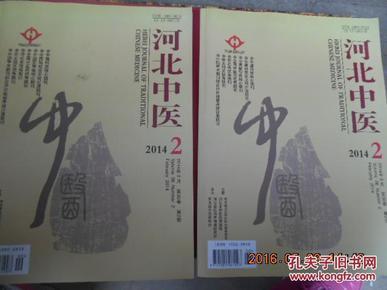 河北中医2014-2图片