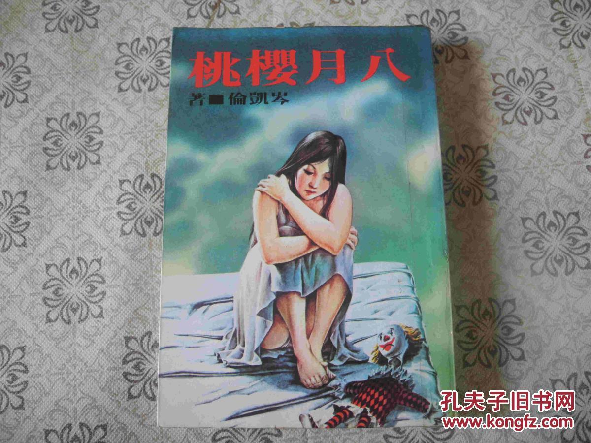 小说520芩凯伦小说专辑_【图】汉麟1981年出版芩凯伦著《八月樱桃》