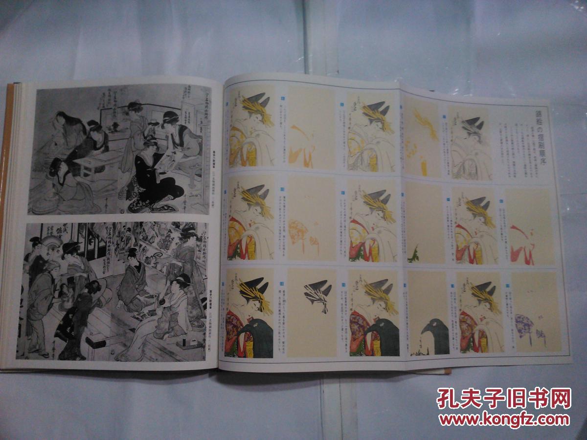 美术第17卷浮世绘图片