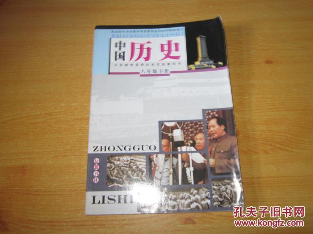 义务教育课程标准实验教科书 中国历史 八年级下册图片