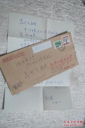 北京外国语大学张中载信札