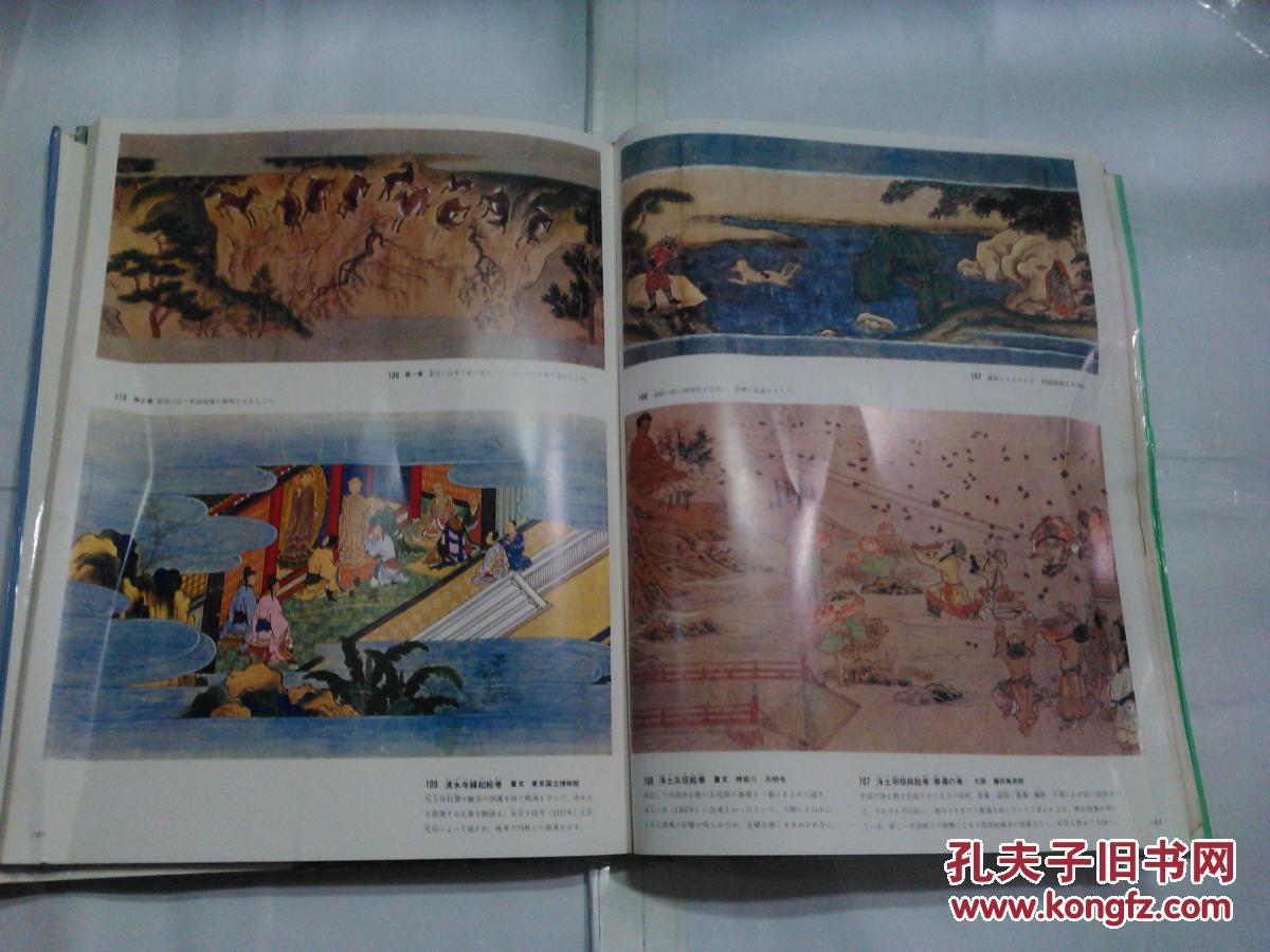 美术第8卷绘卷物图片