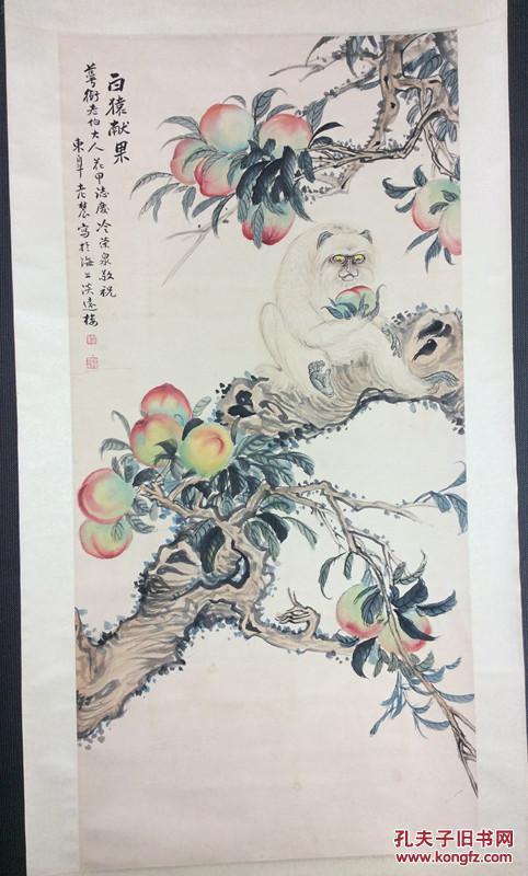 海派画家邓怀农猴子献寿图国画真迹