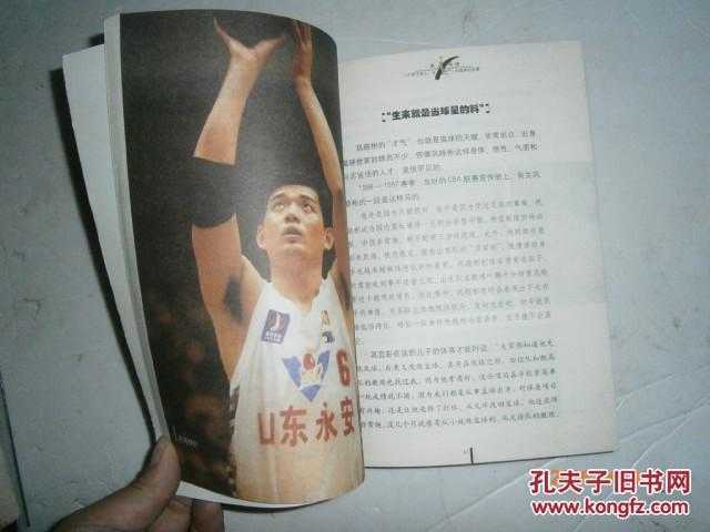 巩晓彬:一个关于男人,女人和篮球的故事 b9